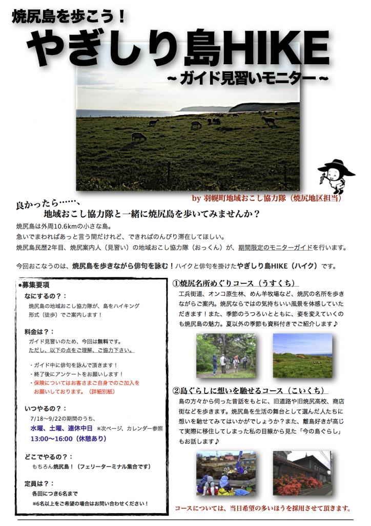 やぎしり島HIKE(4)