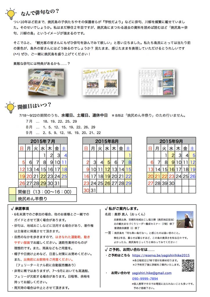 やぎしり島HIKE(4)2