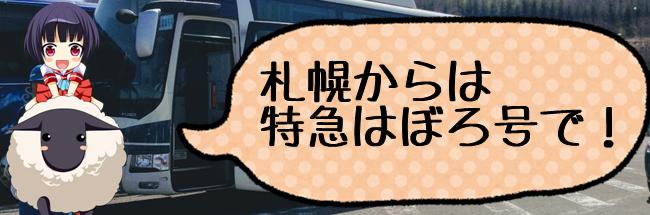 札幌からは特急はぼろ号をご利用ください!